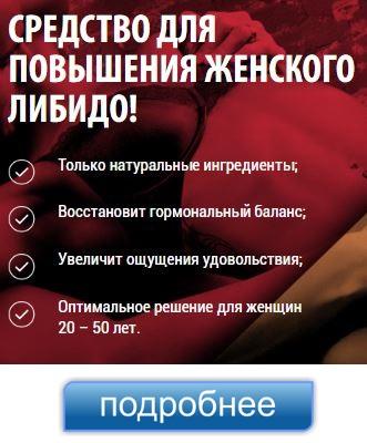 PasionMe для повышения женского либидо в Химках